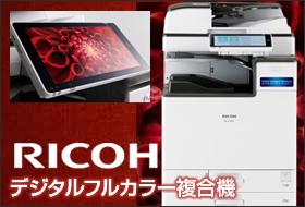 RICOH デジタルフルカラー複合機