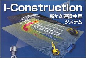 i-Construction 新しい建設管理システム