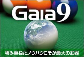 土木工事積算システム Gaia9 積み重ねたノウハウこそが最大の武器