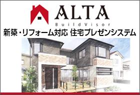 ALTA 新築・リフォーム対応 住宅プレゼンシステム
