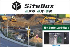 SiteBOX サイトボックス(出来形・品質・写真)